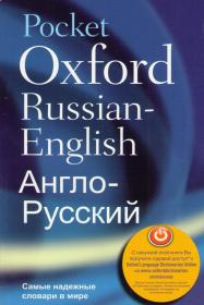 Pocket Oxford Russian-English, English-Russian Dictionary
