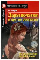 Дары волхвов и другие рассказы / The Gift of the Magi and other Stories