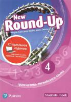 New Round-Up. Level 4. Student's Book. Special Edition