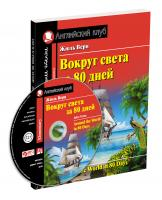 Around the World in 80 Days / Вокруг света за 80 дней (+ CD)